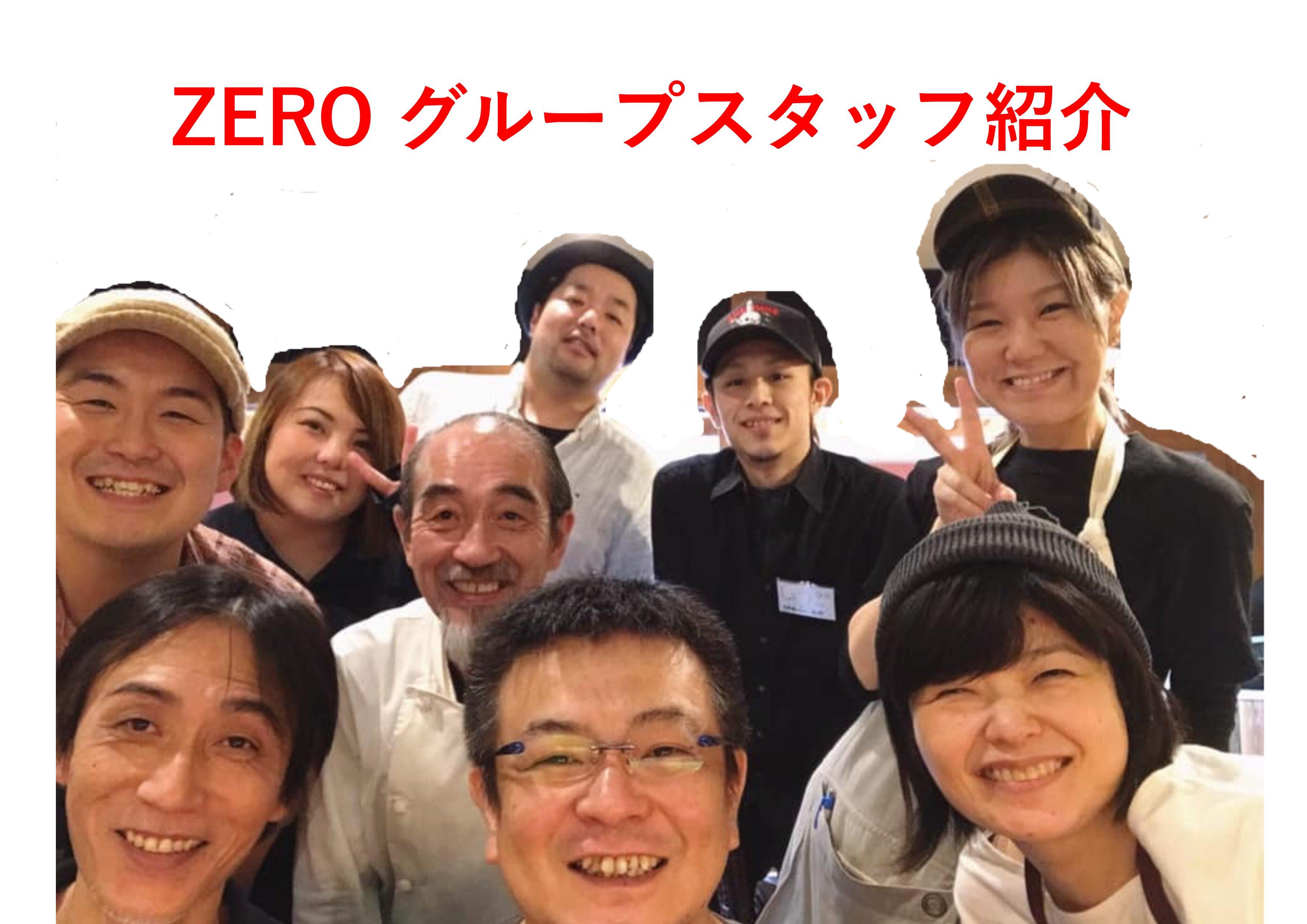 ZEROグループスタッフ紹介