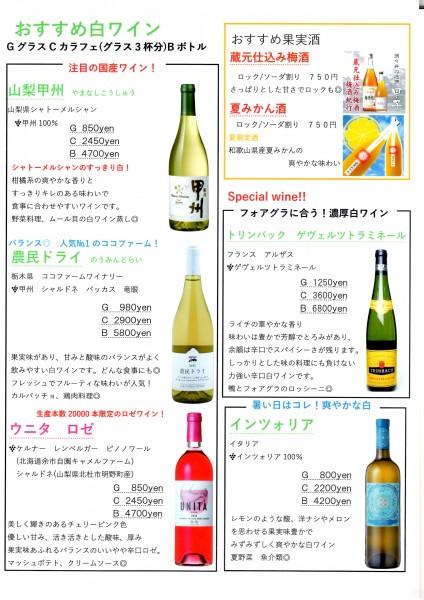 白ワインメニュー6.26